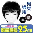 全頂假髮 帥氣層次短髮-多色任選(男女皆適用)[54734] 角色扮演cosplay道具
