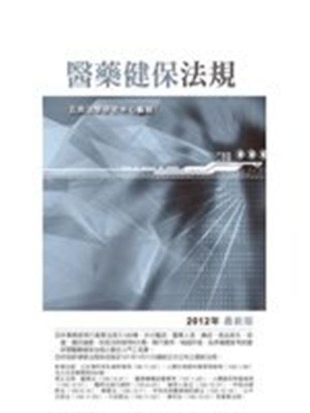 (二手書)醫藥健保法規(12版)
