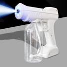 無線充電款消毒槍噴霧槍手持藍光納米手提電動霧化機器【父親節禮物】