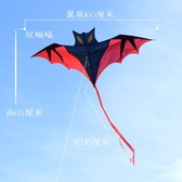 前桿骨架亮眼蝙蝠風箏