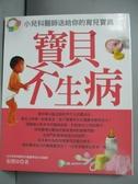 【書寶二手書T6/保健_ZJB】寶貝不生病小兒科醫師送給你的育兒寶典_張開屏
