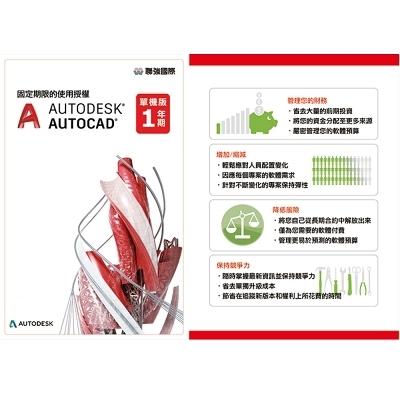 Autodesk AutoCAD 2018 一年版電子授權 PKC金鑰卡 ACDPKC2018YELD