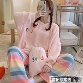 睡衣 睡衣女秋冬珊瑚絨可愛甜美加厚加絨法蘭絨網紅家居服冬季女士彩虹