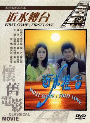 近水樓台DVD 秦漢/林鳳嬌