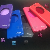 ASUS Z012DA ZenFone3 ZE552KL 5.5吋《智能透視皮套 感應視窗休眠喚醒 免掀蓋接聽》手機套保護殼