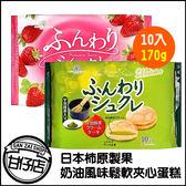 日本 柿原製果 鬆軟 宇治抹茶奶油風味  草莓奶油風味 夾心蛋糕 宇治抹茶 草莓 甘仔店