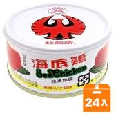 紅鷹牌海底雞油漬魚罐170g(24入)/箱【康鄰超市】