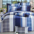 【免運】精梳棉 單人 薄床包被套組 台灣精製 ~摩登線條~ i-Fine艾芳生活