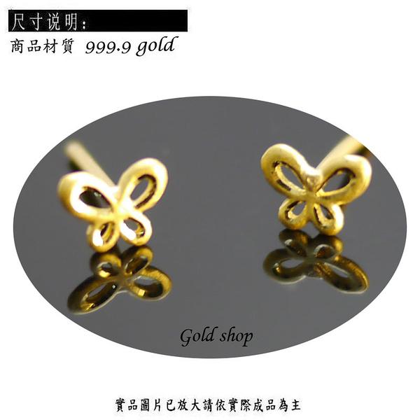 gold 黃金 耳環 金飾 保證卡 重量0.20錢 [ ge 012 ]