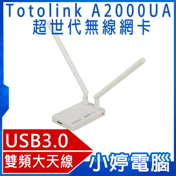 【免運+24期零利率】全新 Totolink A2000UA 超世代無線網卡 USB3.0 雙頻全向性大天線