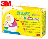 【3M專櫃】3M 新絲舒眠小寶貝冬夏兩用被贈加贈3M 小童防蹣枕心-附純棉枕套2-6