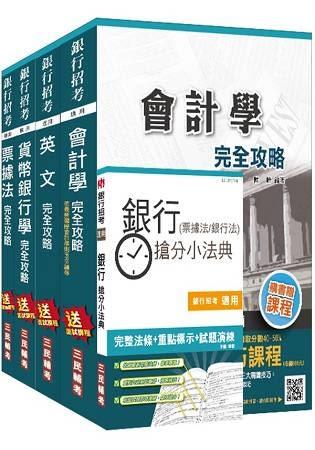 106年第2次兆豐銀行招考[六職等辦事員]套書(贈銀行(票據法 銀行法)搶分小法