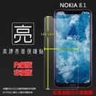 ◆亮面螢幕保護貼 NOKIA 8.1 T...