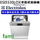 【fami】櫻花 ELECTROLUX 半崁式 洗碗機 ESI5530LOX *獨家30分鐘60度快洗*