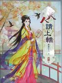 【書寶二手書T4/言情小說_KMT】夫人請上轎(七)完_長溝落月