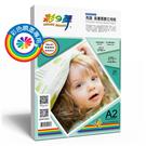 彩之舞 噴墨RC亮面 高畫質數位相紙–防水 270g A2 20張入 / 包 HY-B32-20 (訂製品無法退換貨)