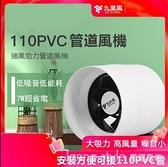 台灣現貨 110V 管道風機 管道排風扇 110pvc管道排風扇 排氣扇 4寸 換氣扇小型 抽風機 排氣扇
