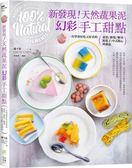 新發現!天然蔬果泥幻彩手工甜點:一次學會好吃又好看的蛋糕、餅乾、糖果、和菓子、..