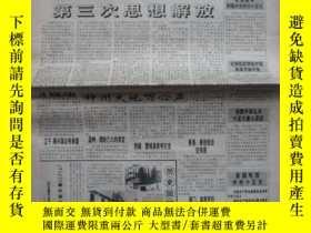 二手書博民逛書店罕見《信息與決策》報1997年9月16日。李鵬指出:多種形式是第