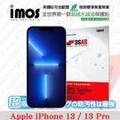 【現貨】APPLE iPhone13 / 13 Pro (6.1) iMOS 3SAS 防潑水 防指紋 疏油疏水 螢幕保護貼 防刮