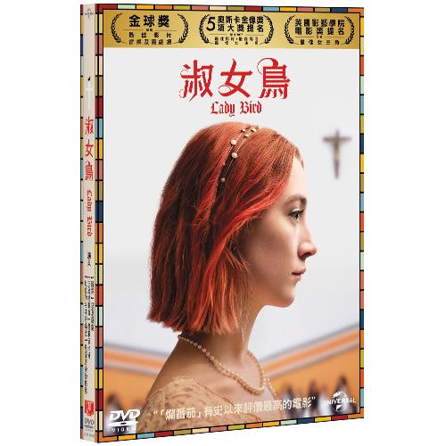 淑女鳥(DVD)Lady Bird (DVD)
