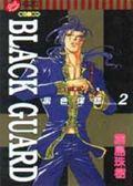 (二手書)黑色保鏢(2)