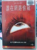 挖寶二手片-K03-060-正版DVD*電影【誰在網路偷窺】-毛骨聳然,神經緊繃,驚心動魄的恐怖