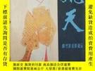 二手書博民逛書店罕見飛天-1986-10Y316884