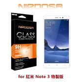 快速出貨 NIRDOSA 紅米 Note 3 特製版 9H 0.26mm 鋼化玻璃 螢幕保護貼