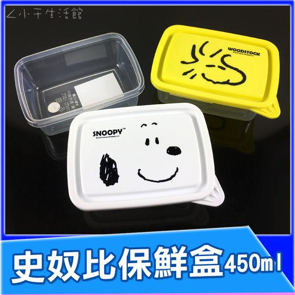 正版 史奴比保鮮盒 450ml 便當盒 水果盒 沙拉盒 餐盒 史努比保鮮盒 Snoopy 糊塗塔克