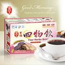 【京工】黑糖四物飲(10入)~130g/盒~純素食