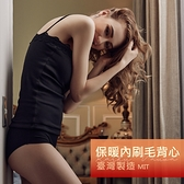 【獨家訂製】Ladoore 台灣製 熊熊貝比『平口內刷毛』保暖BRATOP (黑)