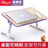 筆記本電腦桌床上用宿舍學習書桌簡約懶人小桌子散熱折疊家用 TW