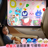 汽車遮陽窗簾 吸盤式防曬隔熱遮光布(含收納袋) B7K036 AIB小舖