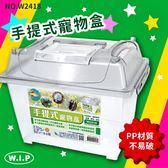 【韋億塑膠】NO.W2418 手提式寵物盒 資料盒 文書盒 收納盒 小物盒 工具盒 便利盒 辦公收納 開學季