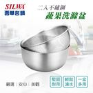 【SILWA 西華】二入不鏽鋼洗滌盆