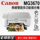 Canon PIXMA MG3670 無線雙面多功能複合機(時尚白)