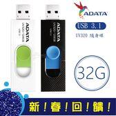 ADATA 威剛 32GB UV320 USB 3.1 隨身碟 32G 伸縮碟