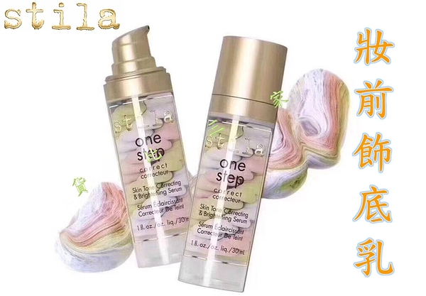 Stila One Step Correct 三色妝前飾底乳 修顏鳥屎 壹步到位 一步矯色 素顏霜 超水感 妝前隔離乳