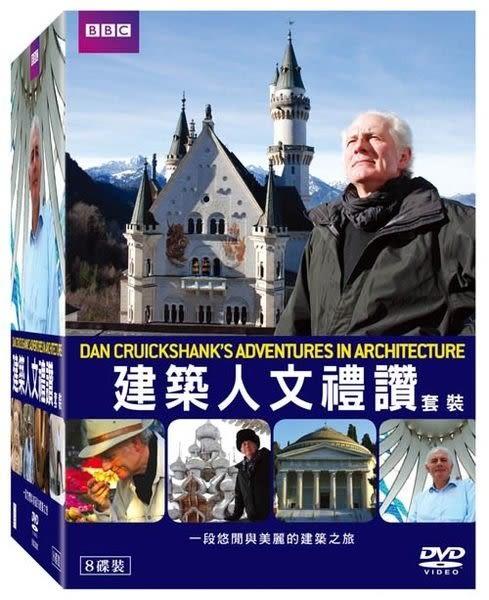 建築人文禮讚 套裝 DVD 8碟裝 (購潮8)