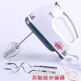 220V打蛋器迷你型電動手持家用打蛋機小型手動打奶油機器烘焙工具 st2762『時尚玩家』