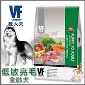*WANG*魏大夫VF《低敏亮毛配方(羊肉+米)》15kg 犬糧/狗飼料