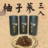 【柚子蔘250克/罐*3入】 -生津止渴 精神旺盛 更勝八仙果 大白柚製成 潤喉聖品