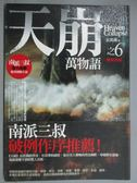 【書寶二手書T7/一般小說_KMP】天崩(6)-萬物語_金萬藏