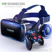 VR眼鏡 手機專用3d眼鏡體感游戲一體機rv4d虛擬現立體感影院蘋果吃雞ar眼睛頭戴 爾碩LX