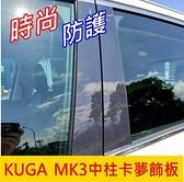 FORD福特【KUGA MK3中柱卡夢飾板】2020-2022年KUGA 5D亮面 BC柱保護飾板 卡夢防刮飾條