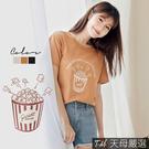 ◆韓國製造 ◆舒適棉料材質 ◆爆米花圖印設計 ◆中大尺碼(寬鬆版)