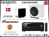 盛昱音響 『日本 Pioneer VSX-LX104(B) 環繞擴大機+丹麥 Tangent EVO E8 超低音喇叭』現貨可自取