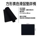 ( 黑色 ) 滑鼠墊 適用任何滑鼠 電腦族必備