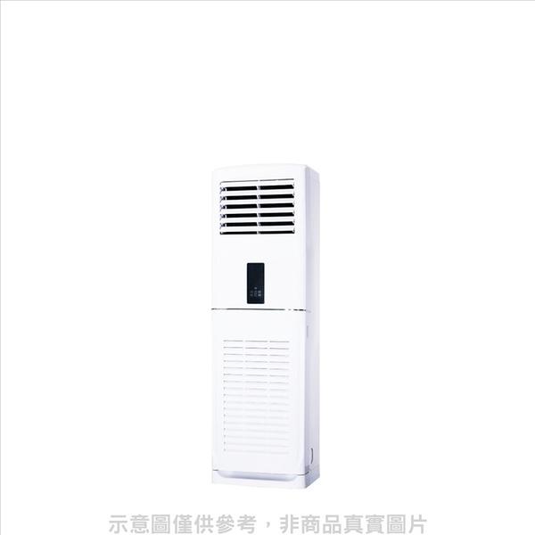 《全省含標準安裝》禾聯【HIS-C140CD/HO-C140CD】變頻落地箱型分離式冷氣23坪